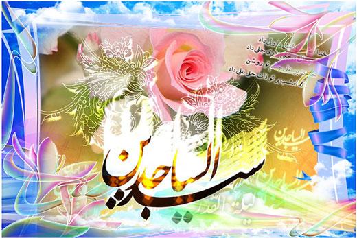 تبریک سالروز ولادت حضرت امام زین العابدین(ع)