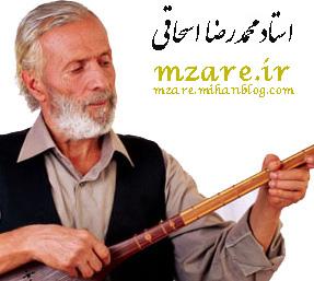 استاد محمدرضا اسحاقی