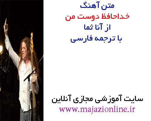 متن آهنگ خداحافظ دوست من از آنا ثما با ترجمه فارسی