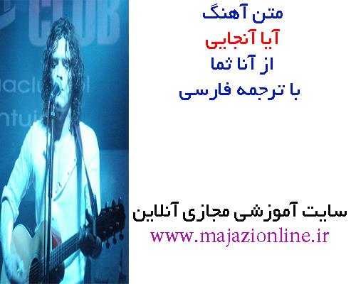 متن آهنگ آیا آنجایی از آنا ثما با ترجمه فارسی