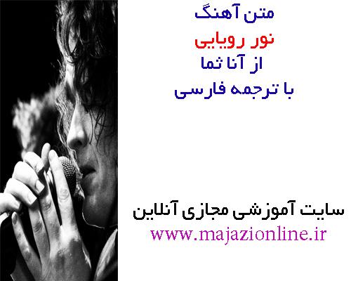 متن آهنگ نور رویایی از آنا ثما با ترجمه فارسی