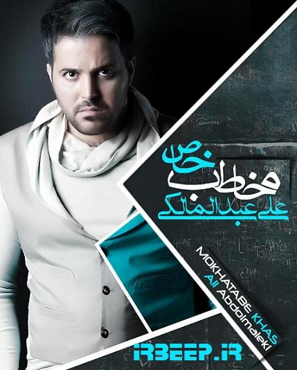 http://s3.picofile.com/file/8190351392/Ali_Abdolmaleki_mokhatabe_kha_big_.jpg