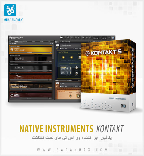 دانلود کنتاکت Native Instruments Kontakt 5.5.2 - کنتاکت پلیر