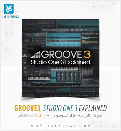 دانلود آموزش استودیو وان 3 Groove3 Studio One 3 Explained