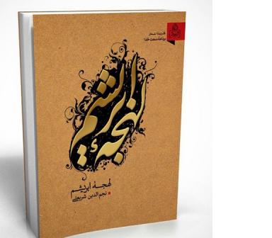 کتاب برگزیده شعرهای ابتدایی سمت خدا که توسط نجم الدین شریعتی گردآوری شده است