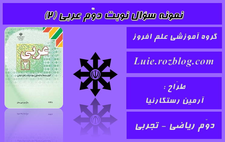 آزمون نوبت دوّم عربی (2)