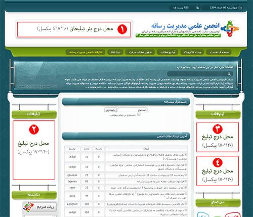 تبلیغات روی سایت مدیریت رسانه