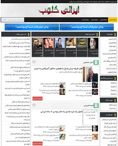 سایت سایت تفریحی و سرگرمی ایرانی کلوب