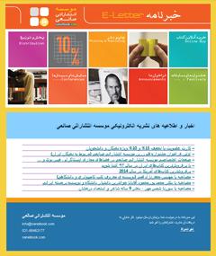 خبرنامه الکترونیکی موسسه انتشاراتی صانعی