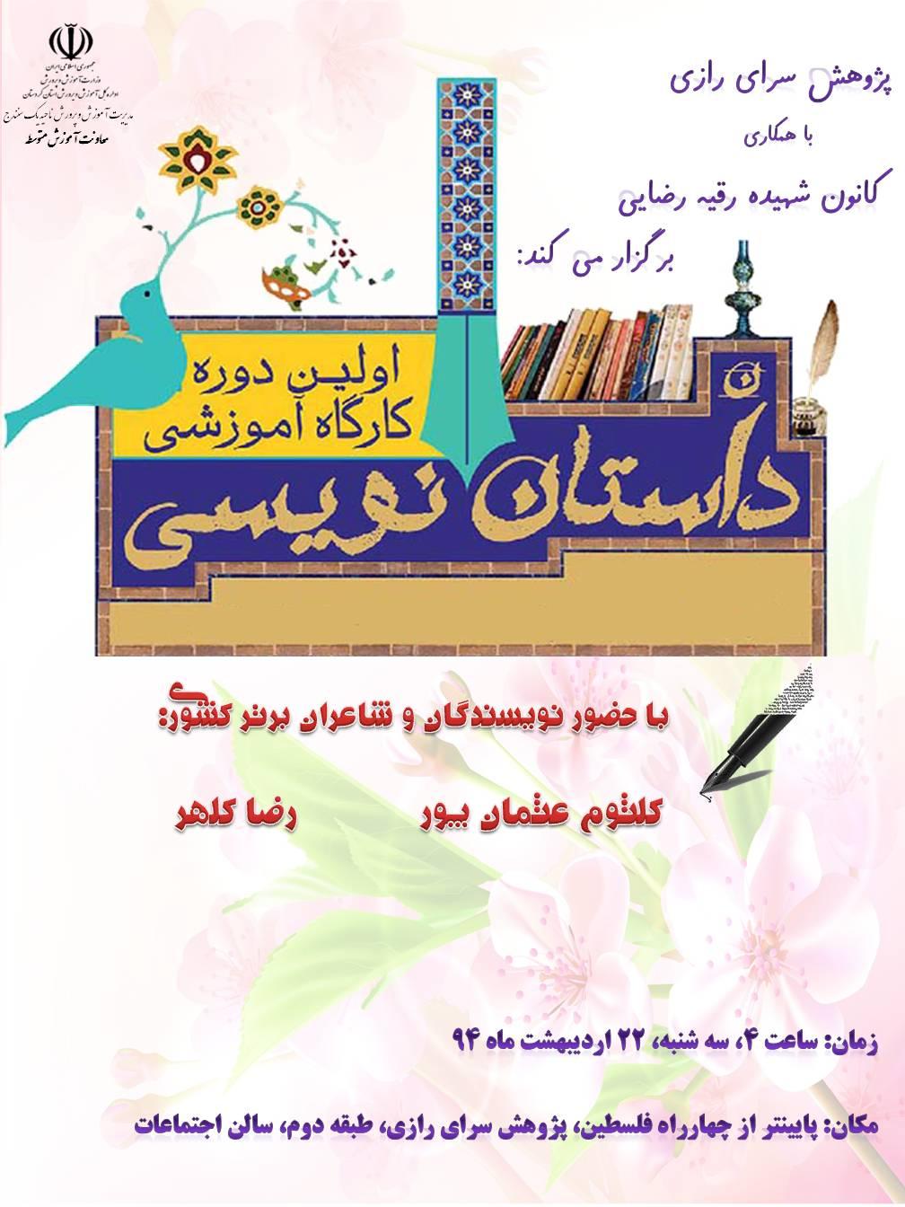 سخنرانی محمدرضا کلهر در پژوهش سرای رازی