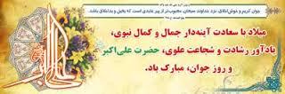 تبریک سالروز ولادت حضرت علی اکبر(ع) وروزجوان