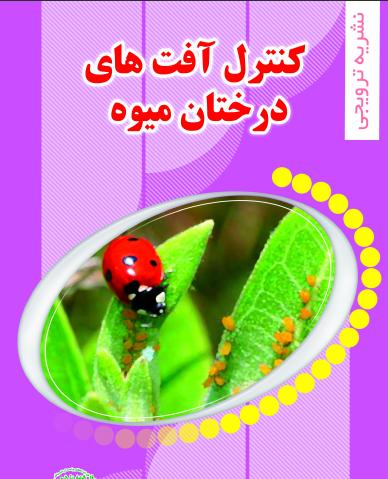 دانلود کتاب کنترل افت های درختان میوه