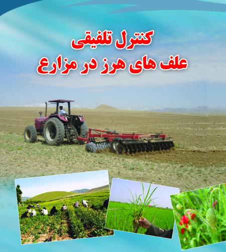 دانلود کتاب مدیریت تلفیقی علف های هرز در مزارع