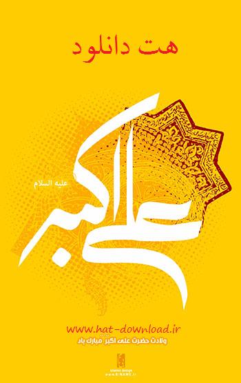 Molodi Milad Hazrate Ali Akbar Karimi %28Downloadha.com%29 دانلود مولودی شب میلاد حضرت علی اکبر (ع) محمود کریمی 94