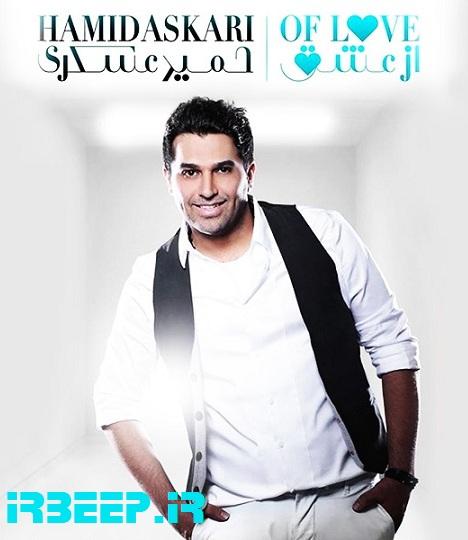 http://s3.picofile.com/file/8191220550/Hamid_Askari_Az_Eshgh_Big_.jpg