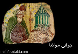 جوانی مولانا