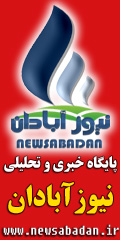 NewsAbadan
