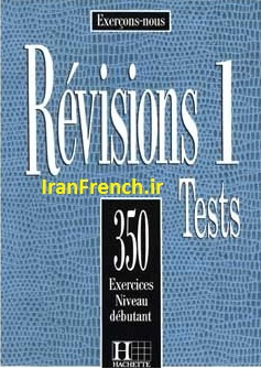 کتاب exercons nous revision 1