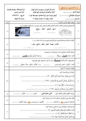 نتیجه تصویری برای آزمونهای عربی