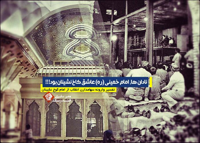 نادان ها، امام خمینی (ره) عاشق کاخ نشینان بود!!!