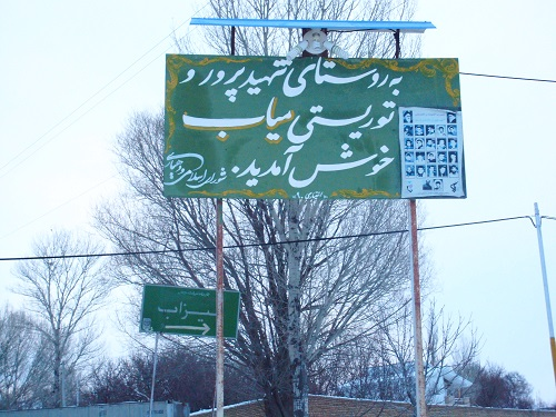تابلو ورودی میاب
