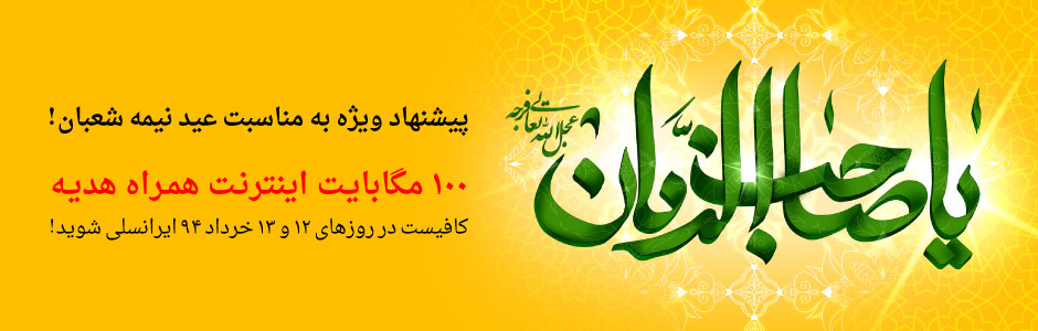 پیشنهاد ویژه ایرانسل به مناسبت عید نیمه شعبان