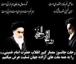 تسلیت سالروز رحلت حضرت امام خمینی (ره) بنیانگذارجمهوری اسلامی ایران