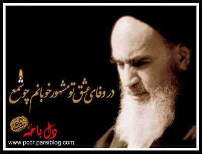 دل نوشته ای برای حضرت امام خمینی (ره)