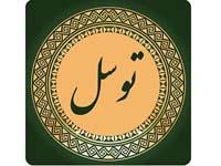 نرم افزار دعای توسل ویژه اندروید + دانلود