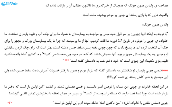 Persian Trans - Interview By KHJ Parents That No News Oulets Reported Yet