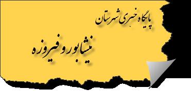 پایگاه خبری شهرستان نیشابور و فیروزه