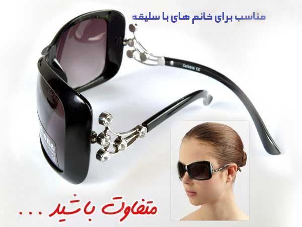 خرید عینک نگین دار زنانه کربن