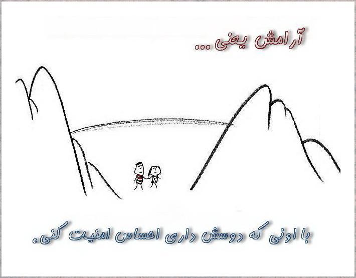 [تصویر:  Aramesh_7_a.jpg]