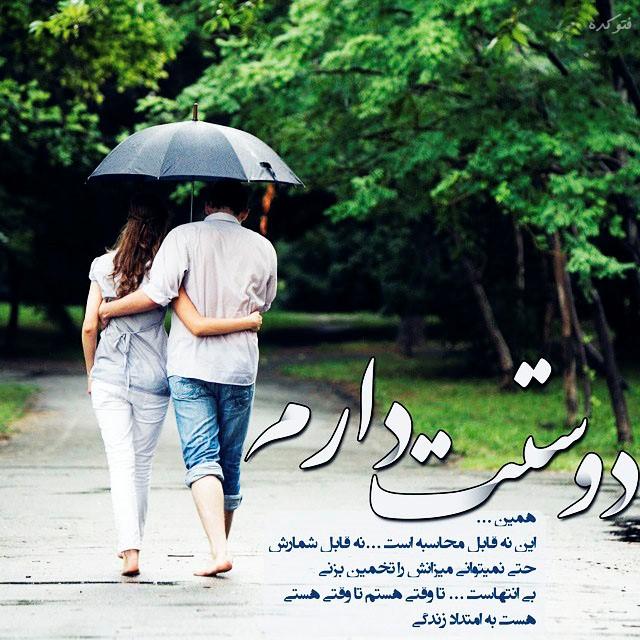 عکس نوشته ی عاشقانه