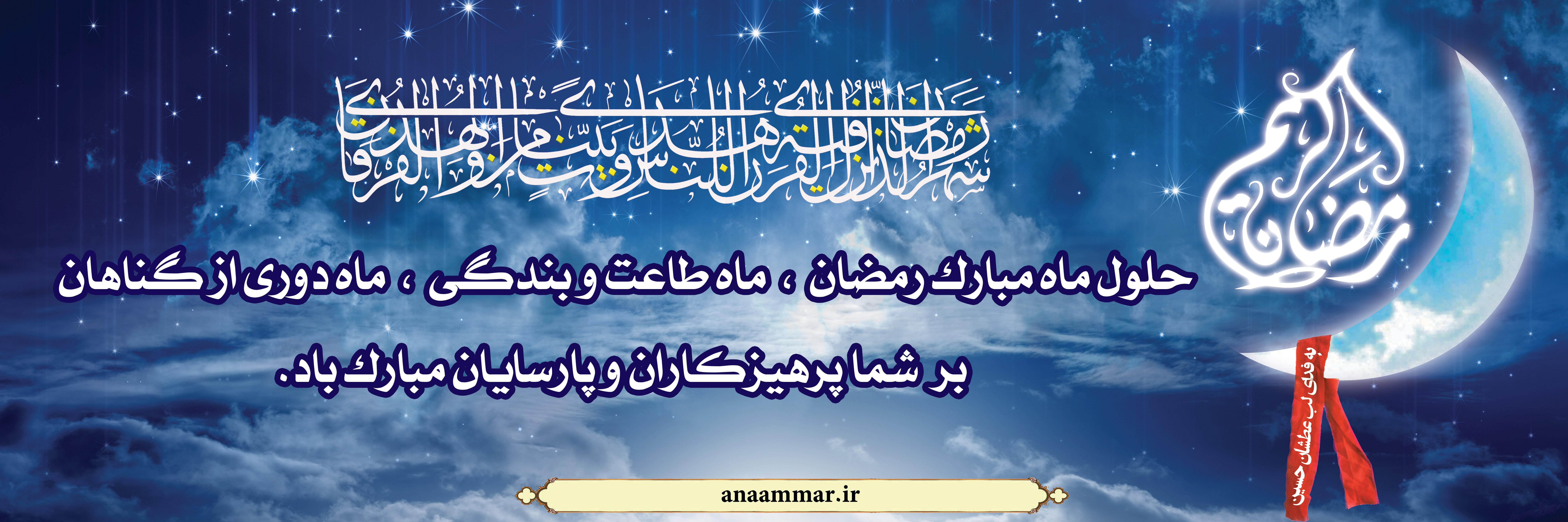 http://s3.picofile.com/file/8192528618/pelakarde_mahe_ramezan_94_1.jpg