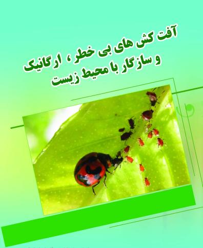 آفت کش های بی خطر، ارگانیک و سازگار با محیط زیست