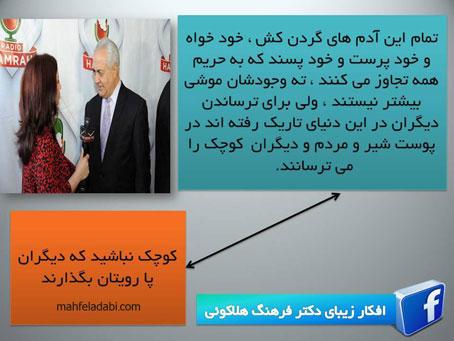 گفته های دکتر هلاکویی - mahfeladabi.com