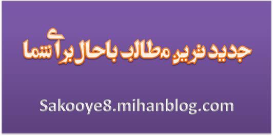 sakooye8.mihanblog.com