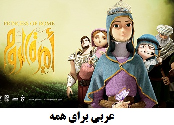 فیلم کارتون حضرت نرگس فیلم عربی دانلود گزارش عربی