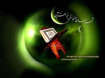 اس ام اس های آغاز ماه مبارک رمضان