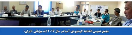 مجمع عمومی اتحاديه كوهنوردی آسيا در سال ٢٠١٧ به میزبانی «ايران» خواهد بود