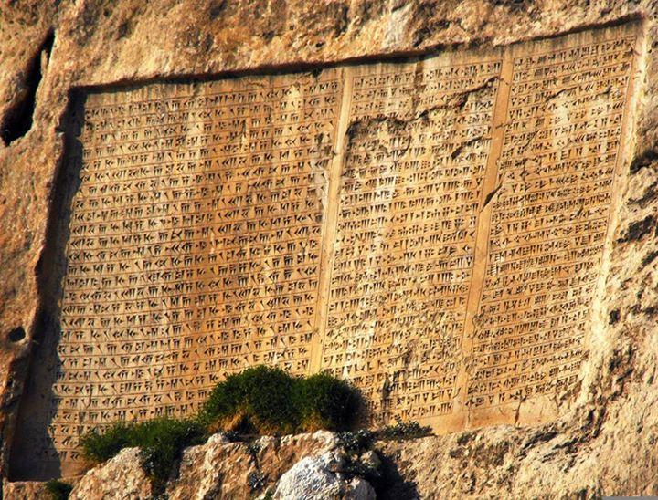 متن كتيبه خشايارشا هخامنشی در تركيه