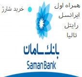 خرید شارژ از درگاه بانک سامان