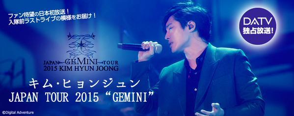 [Info] Japanese Tour 2015 GEMINI Will Be Broadcast on August 8 DATV Japan [15.06.11]