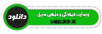 http://s3.picofile.com/file/8193672676/%D8%AF%D8%A7%D9%86%D9%84%D9%88%D8%AF_313_%D8%B3%D9%8E%D8%A8%DB%8C%D9%84.png