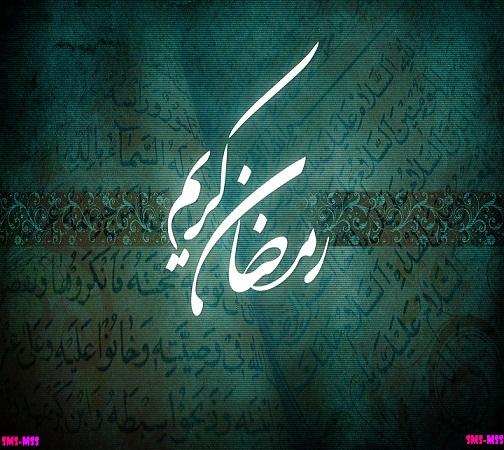 اس ام اس های جدید تبریک ماه رمضان, تبریک ماه رمضان 1398