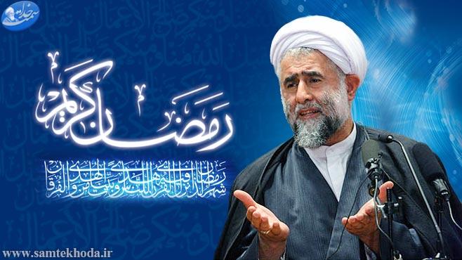استاد صمدی آملی رمضان 94