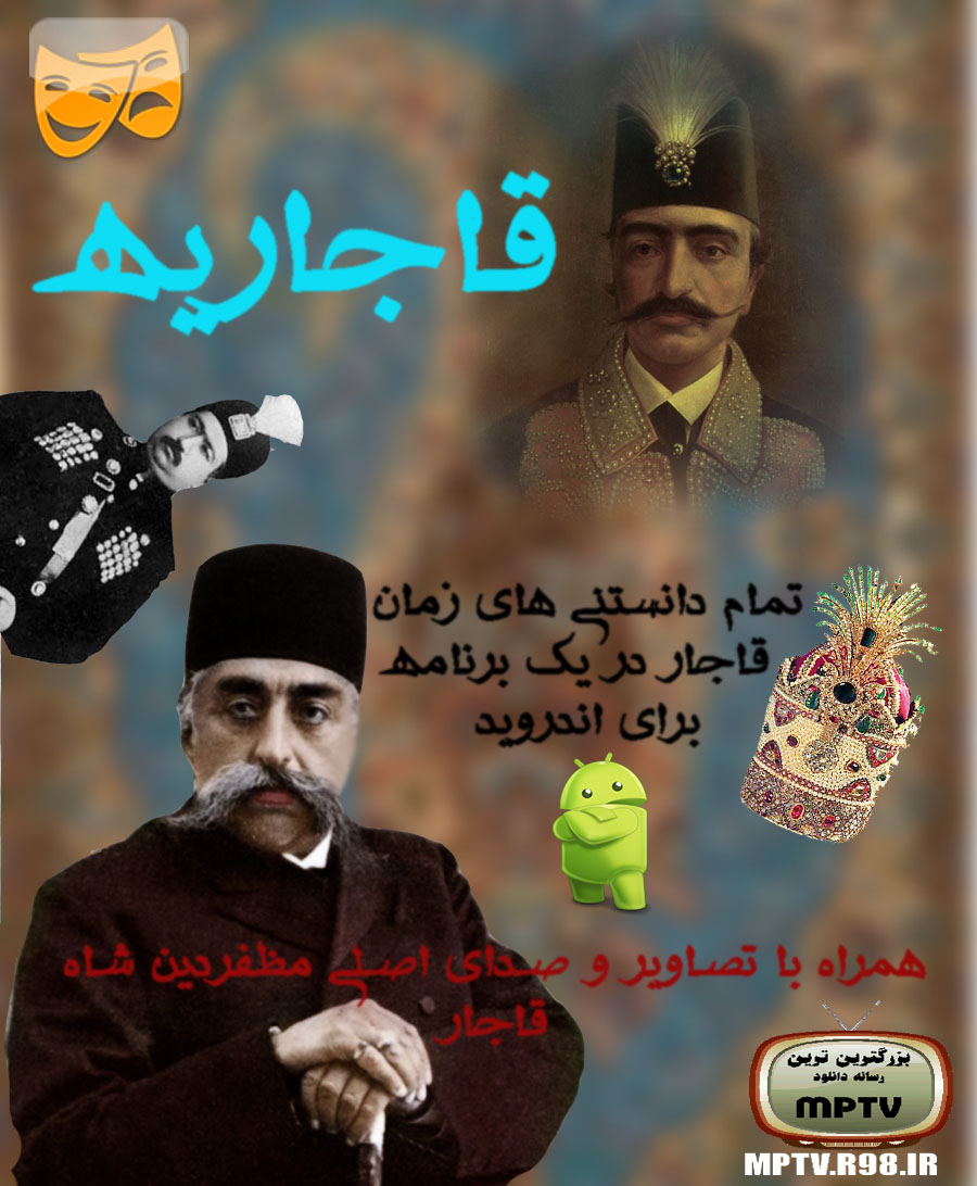 برنامه ای قاجاریه تمام تاریخ قاجار در تلفن همراه شما ( اندروید)