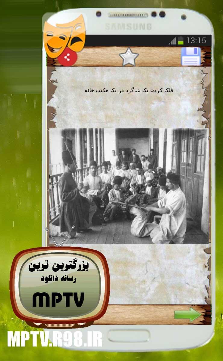 کتاب قاجار برای اندروید