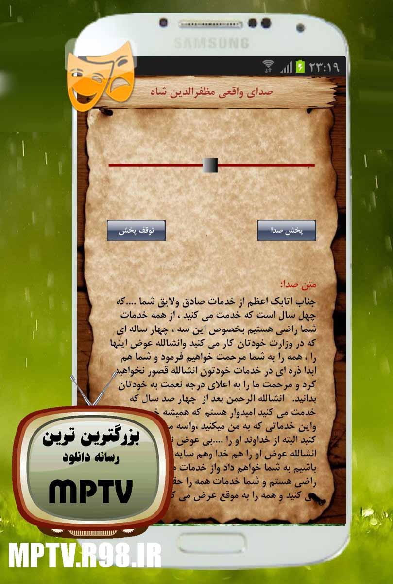 دانلود رایگان کتاب شاهان قاجار برای اندروید